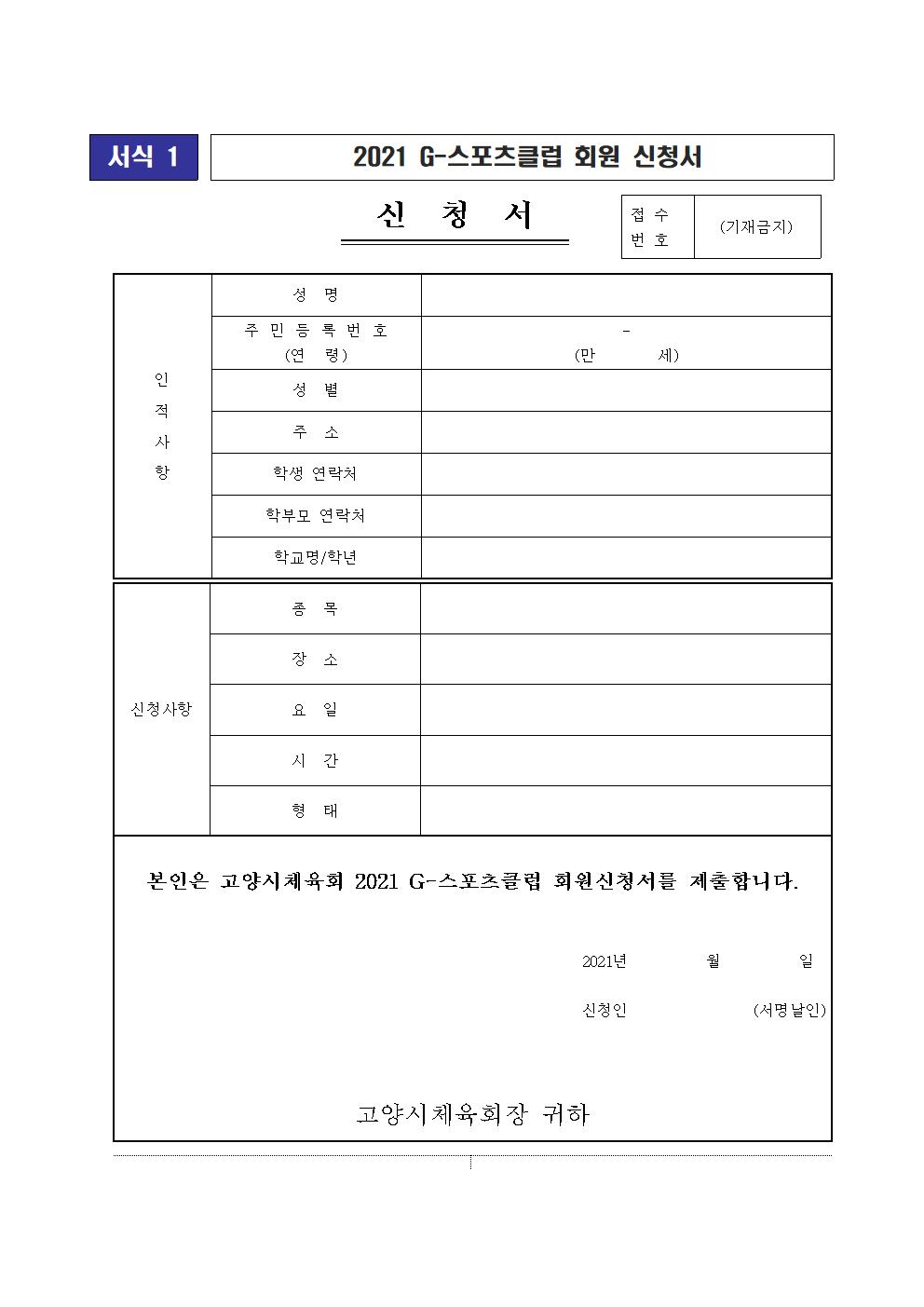 [일반] 2021 G-스포츠클럽(경기도형운동부) 회원 모집의 첨부이미지 3